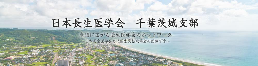 日本長生医学会|千葉茨城支部サイト